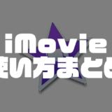 Mac版iMovieの使い方!超基礎から応用テクニックまで