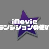 【Mac】iMovieトランジションの使い方/追加・削除・長さの調整方法