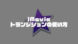 iMovie|トランジションの使い方/追加・削除・長さの調整方法