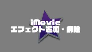 iMovieの使い方:クリップフィルタ(エフェクト)追加・削除方法