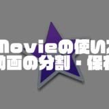 iMovieの使い方:動画クリップを分割・保存する方法【Mac/iPhone】