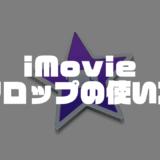 iMovieの使い方:動画のクロップ(拡大)方法【Mac/iPhone】