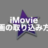 iMovieへ動画や画像データを取り込む3つの方法【Mac】