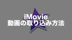 【iMovie】ビデオカメラ等から動画データをPCに取り込む3つの方法