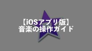 【iOS版】iMovieオーディオ操作方法まとめ!挿入や音量調整など
