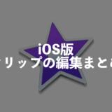 【iOS版】iMovieアプリでのクリップ編集の基礎!分割・トリミング・回転など