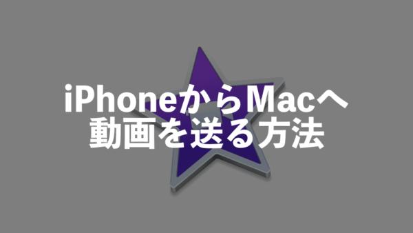 iOS版iMovieアプリで作成した動画をMacに送る方法