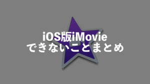 iOSアプリ版iMovieではできないこと総まとめ/Mac版との違いは?
