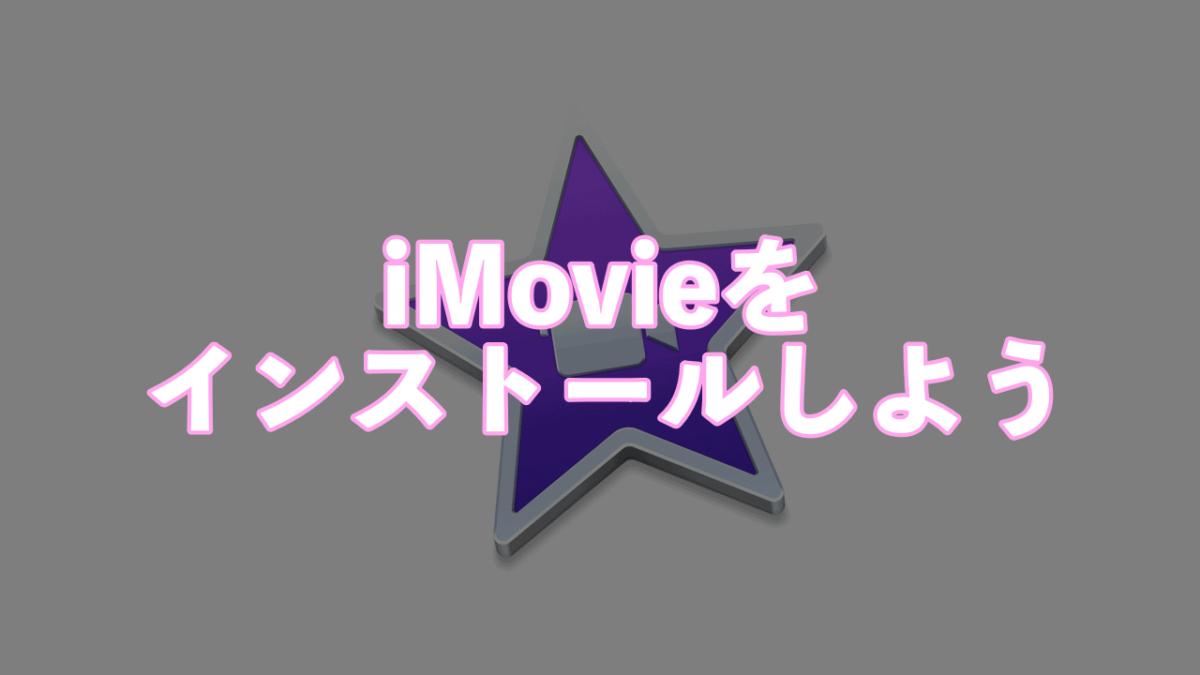 iMovieインストール方法の紹介