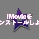 iMovie|ダウンロード&インストール方法【Mac/iPhone】
