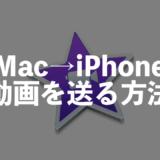 MacのiMovieで作成した動画をiPhoneやiPadに送る方法