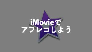 iMovieでアフレコ録音する方法/後付けナレーションで音声追加!