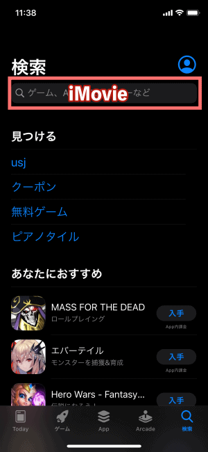 iPhoneのApp StoreでiMovieと検索