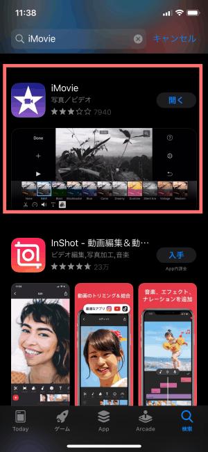 iPhoneにiMovieをインストール