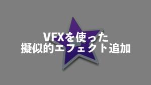 iMovieにキラキラや爆発などのエフェクトを追加する方法【VFX】