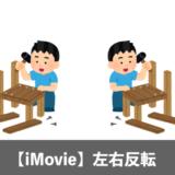 iMovieで動画を左右反転させる方法【Mac/iPhone】