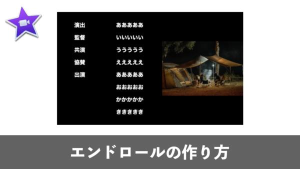 iMovieを使ったエンドロールの作成方法/配置の小技テクニックも