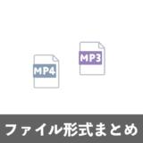 iMovieの取り込み対応ファイル形式一覧と書き出しフォーマット