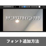 iMovieにオリジナルフォントを追加する方法【Mac】