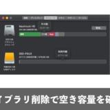 iMovieのライブラリ削除でMacの空き容量を確保する方法