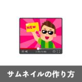 iMovieによるYouTubeの「サムネイル」の作り方
