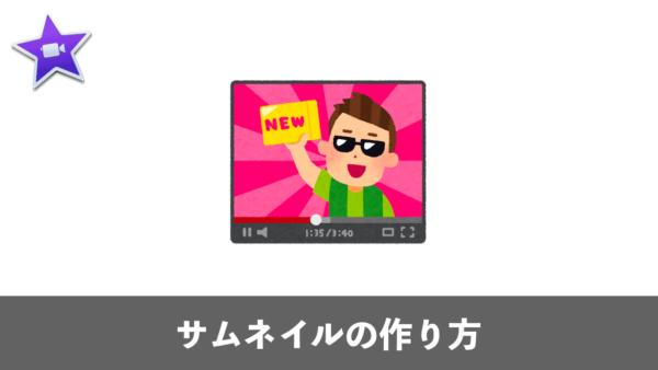 iMovieによるサムネイルの作り方