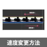 iMovieで動画クリップの再生速度を変更する方法