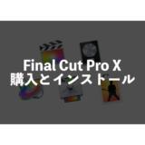 【Final Cut Pro X】購入方法からインストールまで全解説