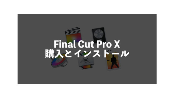 Final Cut Pro X 購入方法とインストール手順