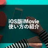 iPhone版iMovieの使い方を0から100まで全解説