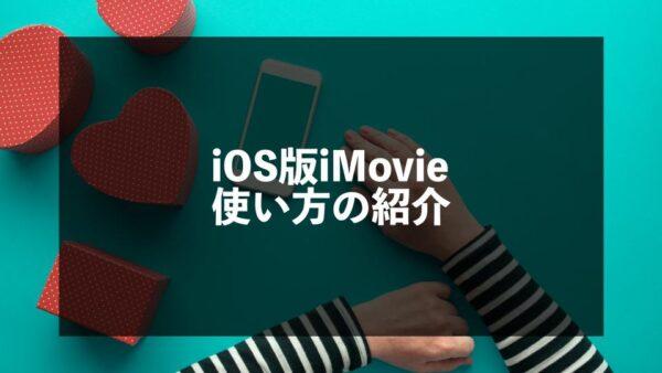 iPhone版iMovieの使い方まとめ