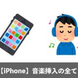 【iPhone】iMovieで動画に音楽を挿入・編集する全手順