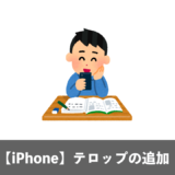 【iPhone】iMovieで動画にテロップ(字幕)を追加する方法