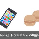 【iPhone】iMovieで動画にトランジションを適用する方法
