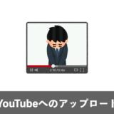 iMovieからYouTubeへ動画を直接書き出してアップロードする方法