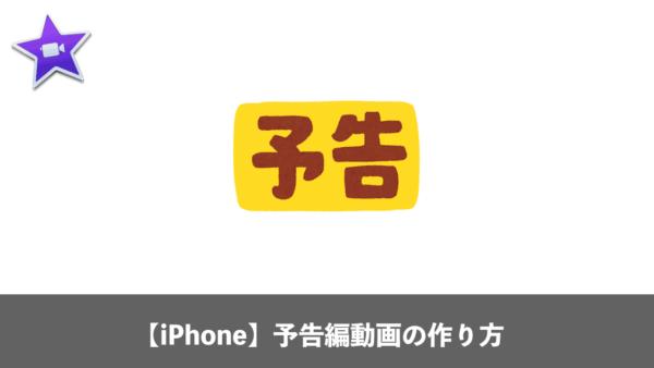 【iPhone】iMovieで予告編を使った短い動画を作る方法
