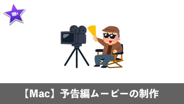 【Mac】iMovie予告編を使ったオリジナル動画制作の5ステップ